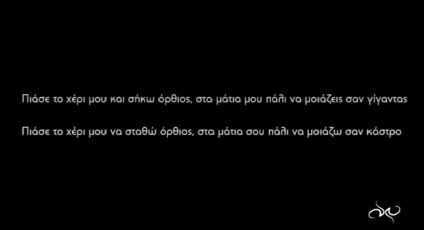 CVNplus-Στα-μάτια-μου-μοιάζεις-σαν-γίγαντας-Στα-μάτια-σου-μοιάζω-σαν-κάστρο-YouTube