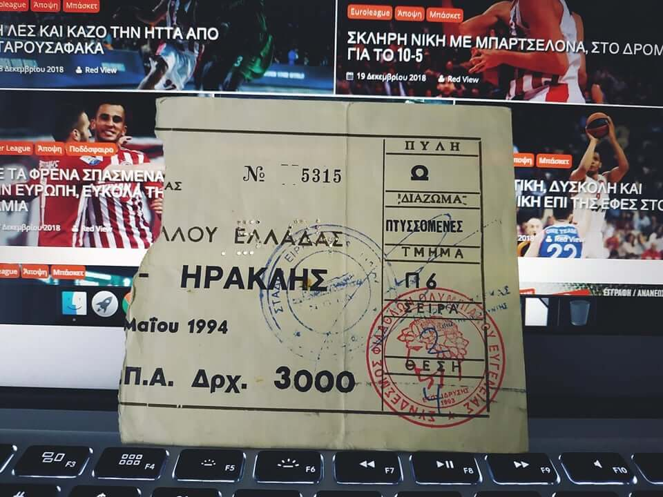 RedView-1-Year-my-first-ticket-Olympiacos-BC-Greek-Cup