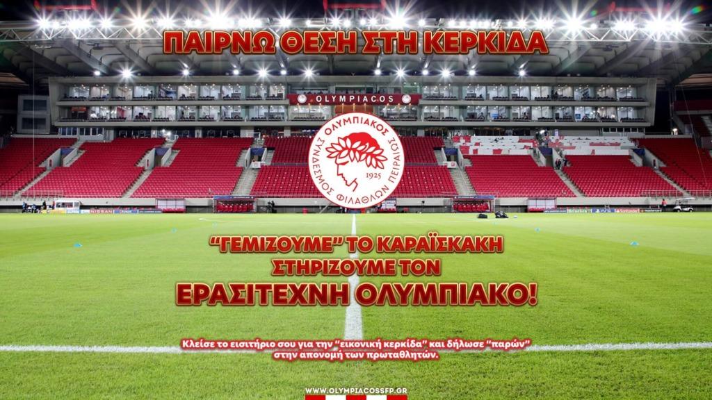 OlympiacosFC_Fiesta_2021_tickets_RedView